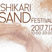 ISHIKARI SANDフェスティバル
