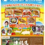 えこりん村イベント第14回フィールデイズ イン ジャパンを開催