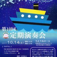 札幌マミーズブラス 第10回定期演奏会