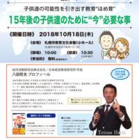 八田哲夫講演会