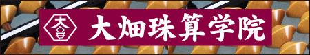 大畑珠算学院AD